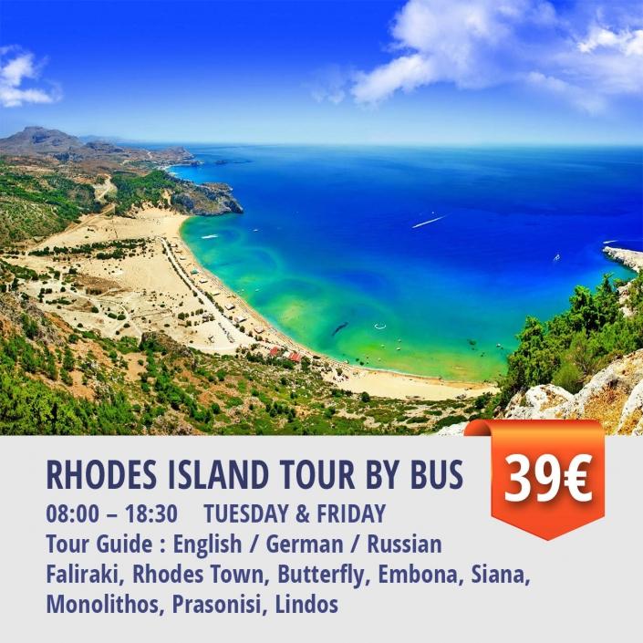 RHODES ISLAND TOUR